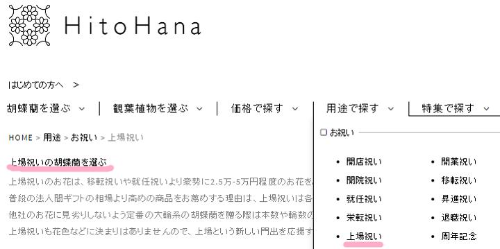 上場祝いの花 胡蝶蘭専科。もっと素敵に記憶に残る胡蝶蘭。hitohanaひとはな上場祝い胡蝶蘭ヘッダ