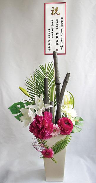 炭インテリア花祝い竹炭