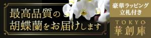 グリーンジャングル東京華倉庫468