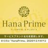 ハナプライム胡蝶蘭の評判。ハナプライム(HanaPrime)はグリーンジャングル(GreenJungle)から名称が変更になった胡蝶蘭通販です。高品質でコスパも良く、何よりラッピングや自社便納期対応などサービス面でも高評価のハナプライムHanaPrime胡蝶蘭の評判について簡単にまとめています。ハナプライムHanaPrime胡蝶蘭ロゴ